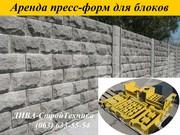 Аренда пресс форм,  матрицы для облицовочных блоков рваный камень напро