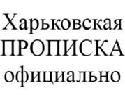 Прописка в Харькове,  Быстро,  Легально,  Недорого (без посредников)