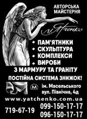 Изготовление памятников и скульптур в Харькове